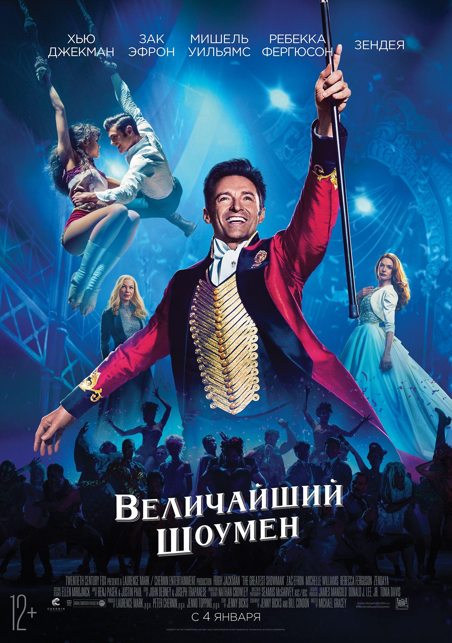 Величайший шоумен, постер № 8