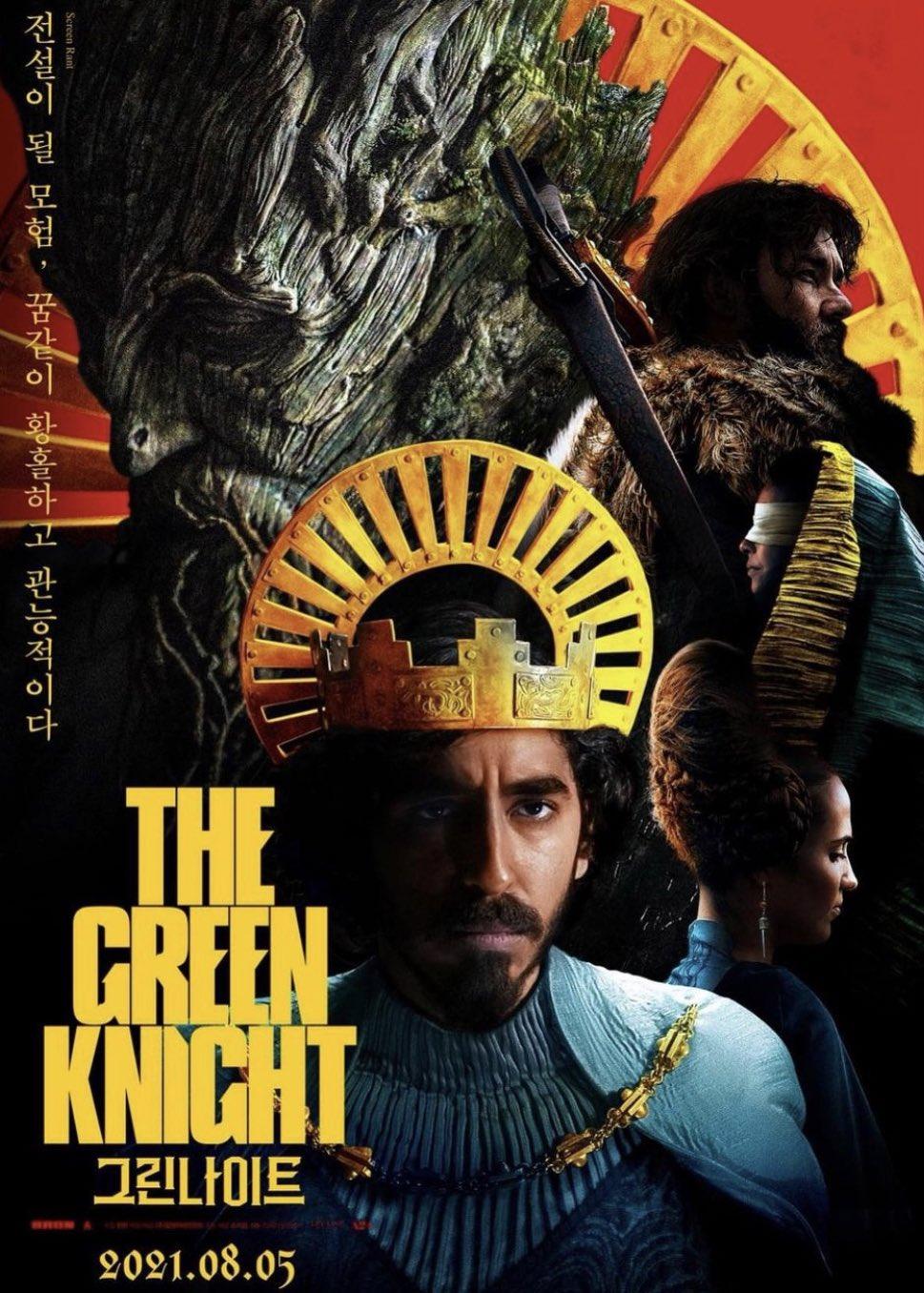 Легенда о Зелёном Рыцаре, постер № 18