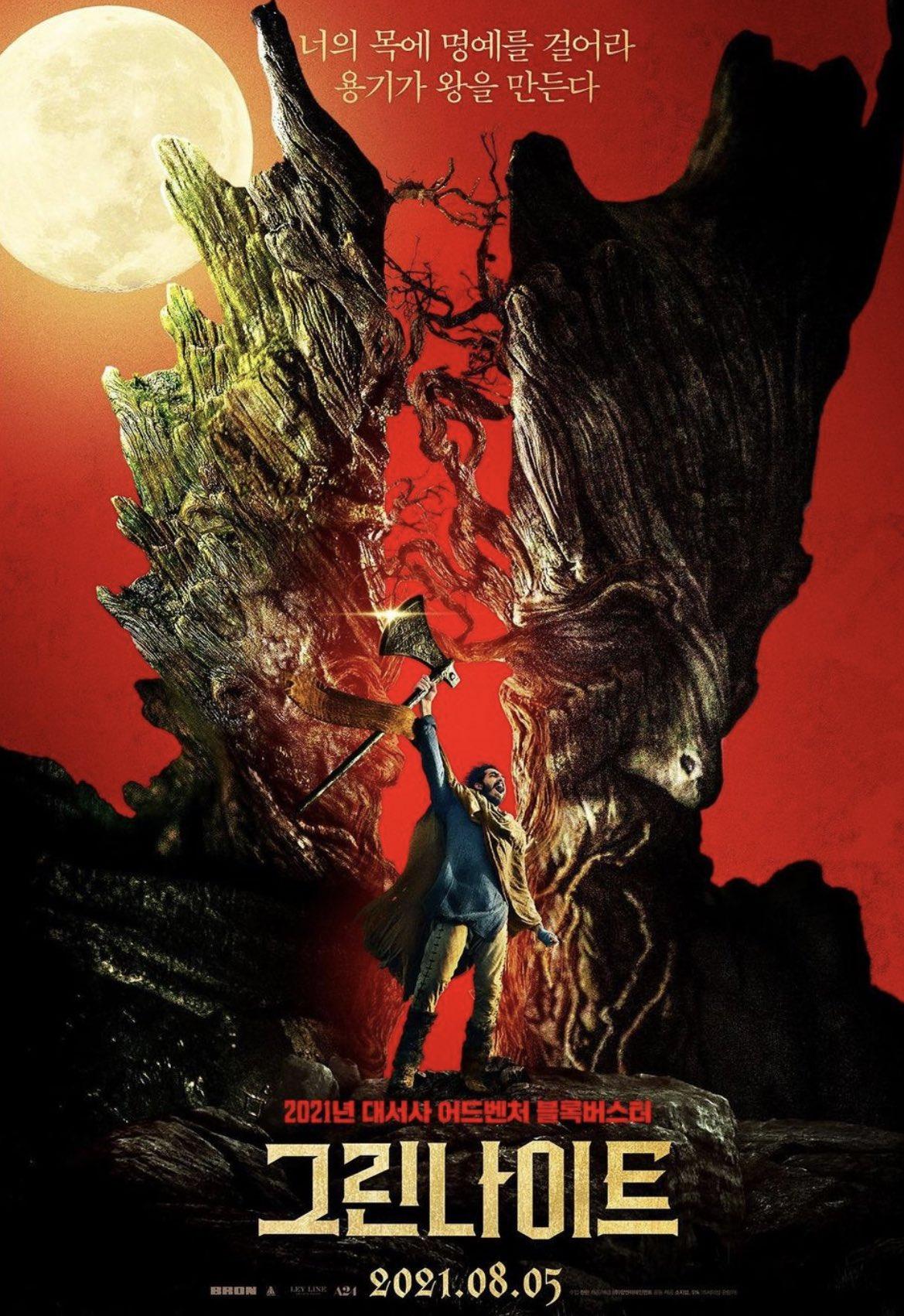 Легенда о Зелёном Рыцаре, постер № 19