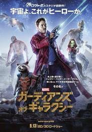 Постеры фильма «Стражи галактики»