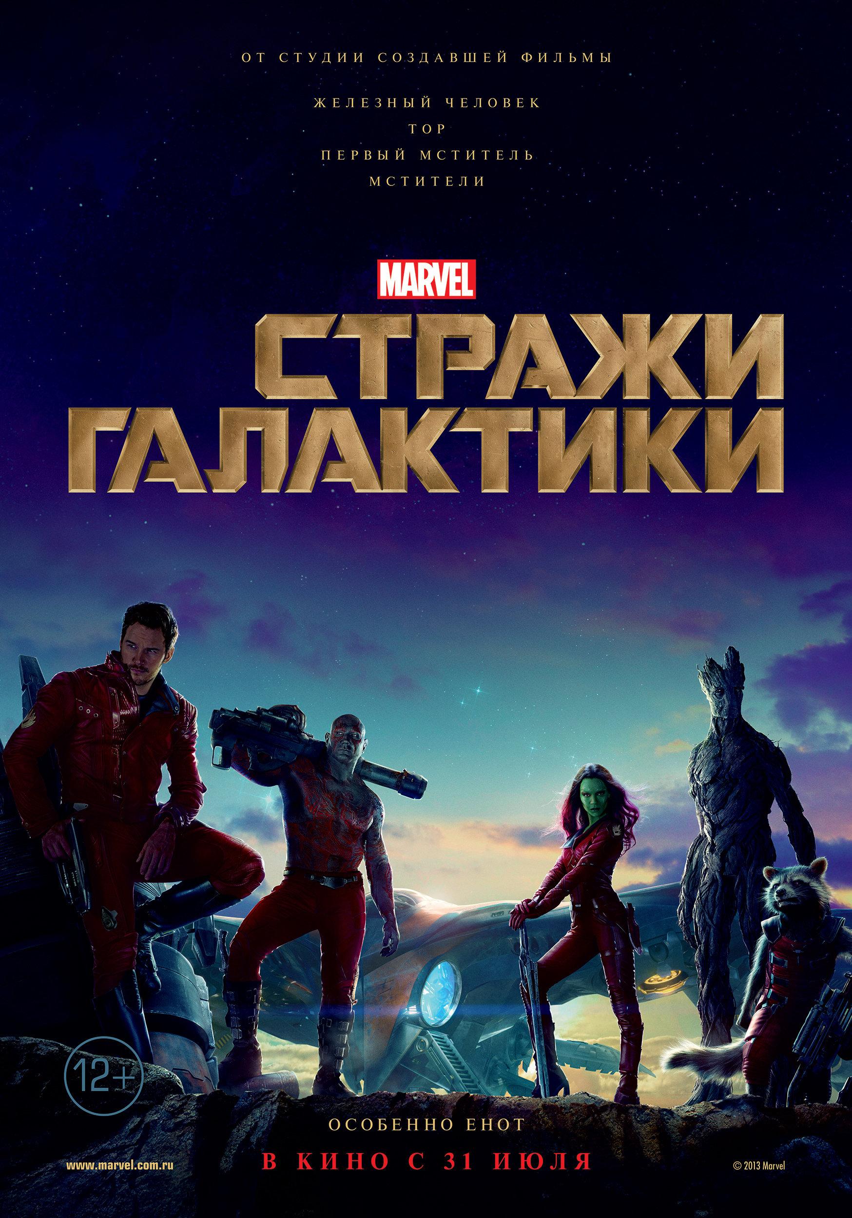 Стражи галактики, постер № 2