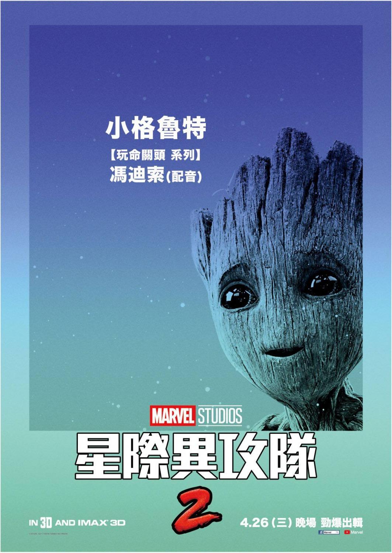 Стражи галактики. Часть 2, постер № 20