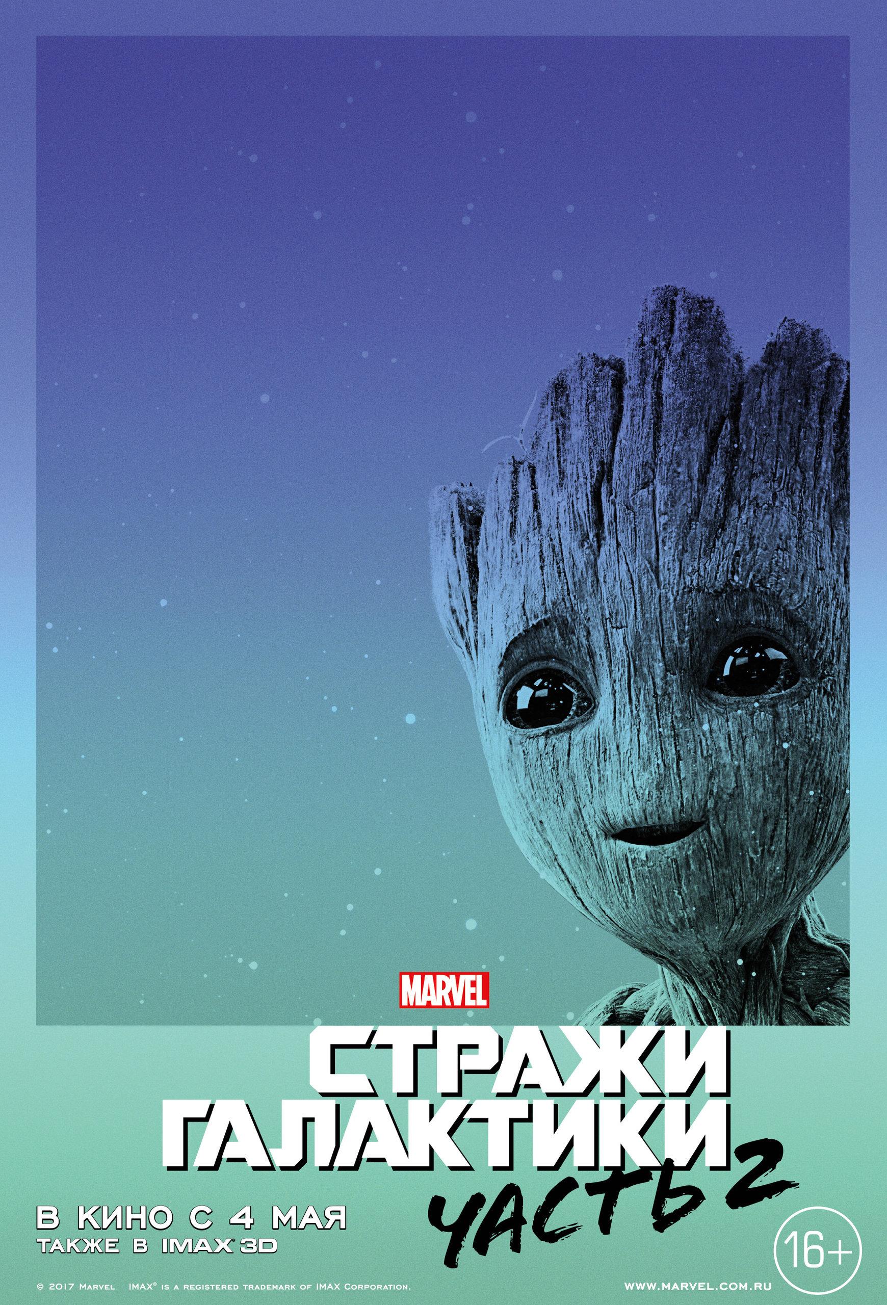 Стражи галактики. Часть 2, постер № 27