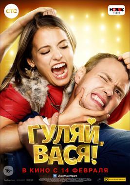 Постеры фильма «Гуляй, Вася!»