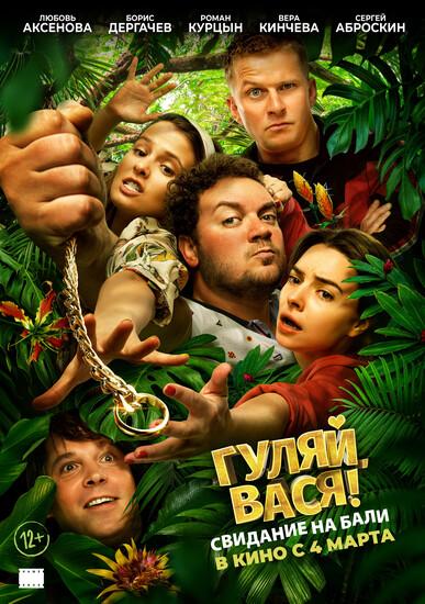 Постеры фильма «Гуляй, Вася! Свидание на Бали»