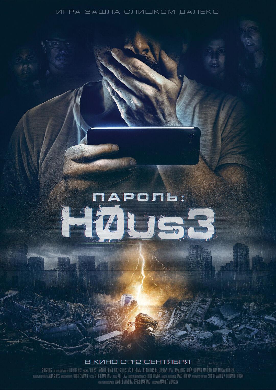 Пароль: Хаус, постер № 2