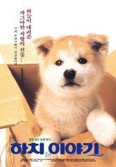 «Хатико: Самый верный друг» (Hachiko, A Dog Story)
