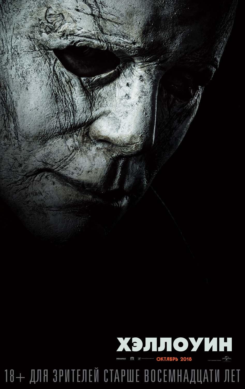 Хэллоуин, постер № 2