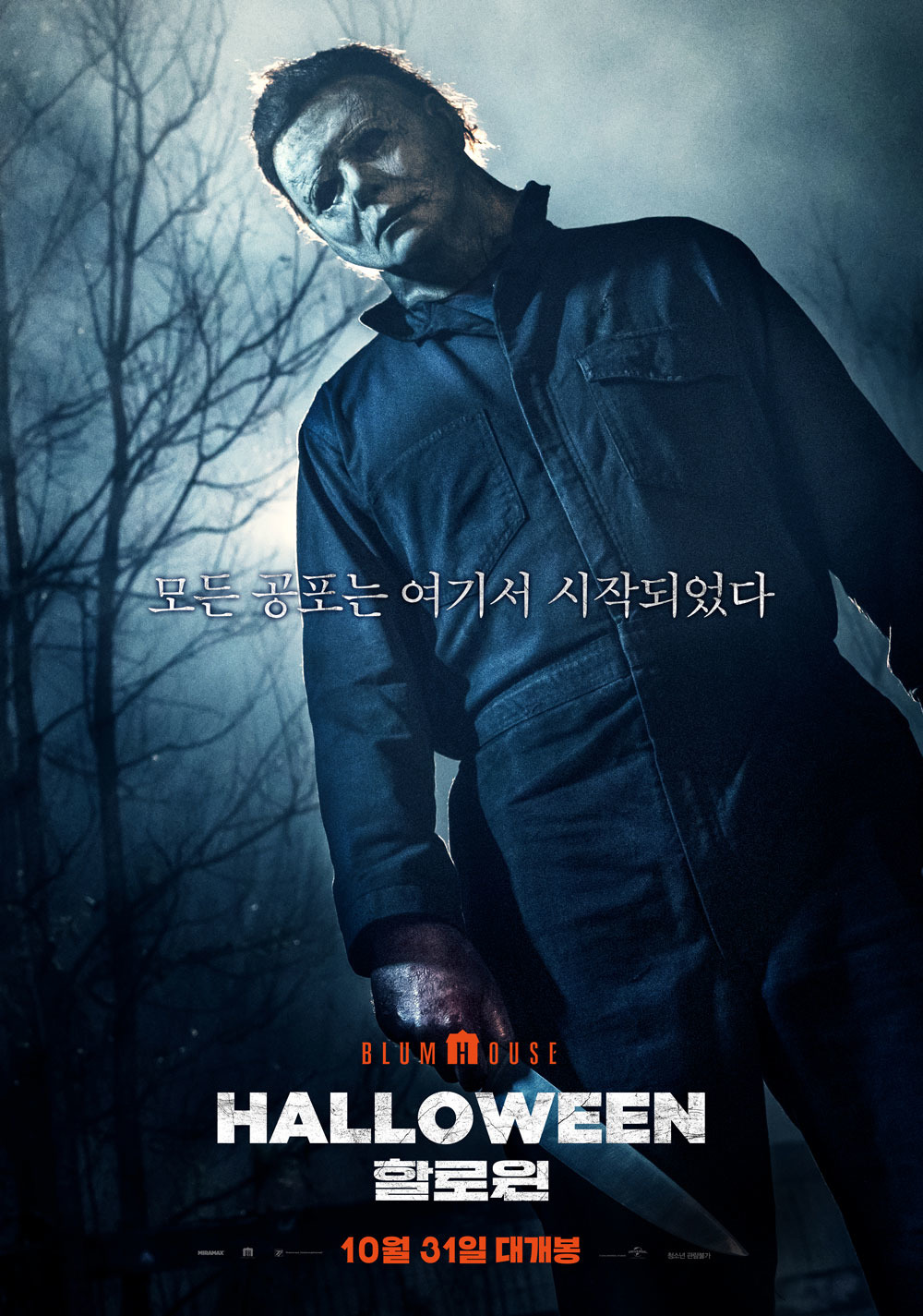 Хэллоуин, постер № 5