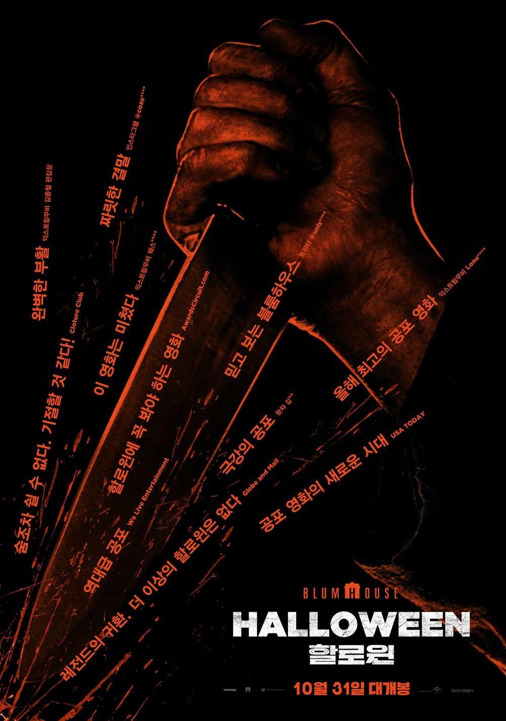 Хэллоуин, постер № 6