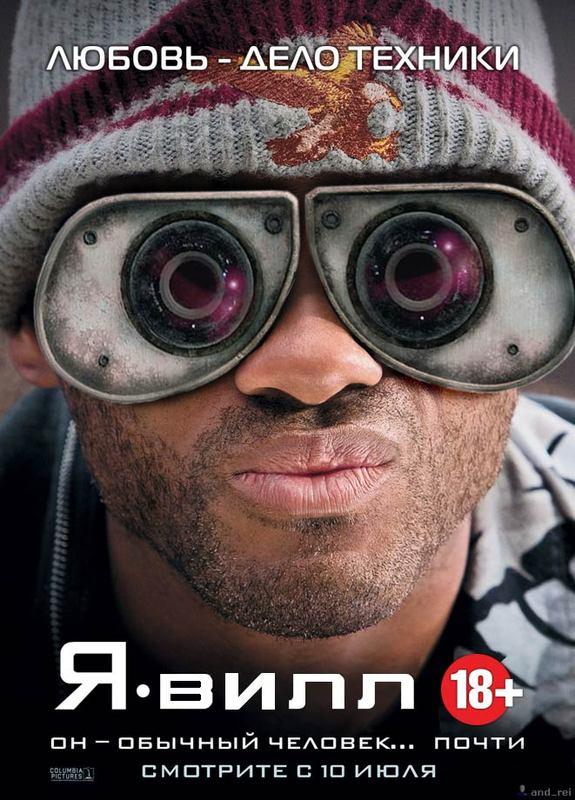 Кино Хэнкок 2