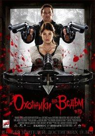 Постеры фильма «Охотники на ведьм»