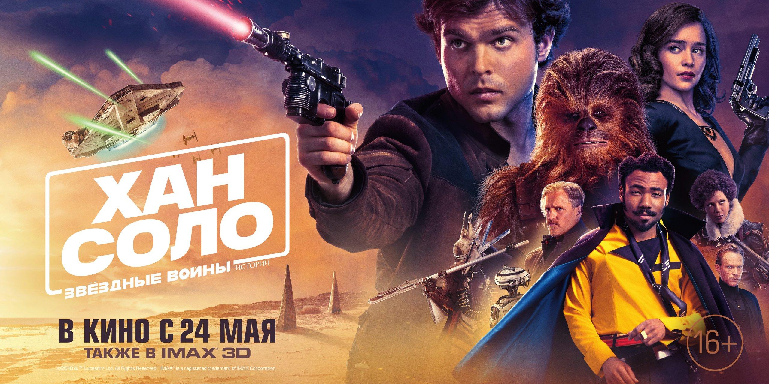 Хан Соло: Звёздные войны. Истории, постер № 56