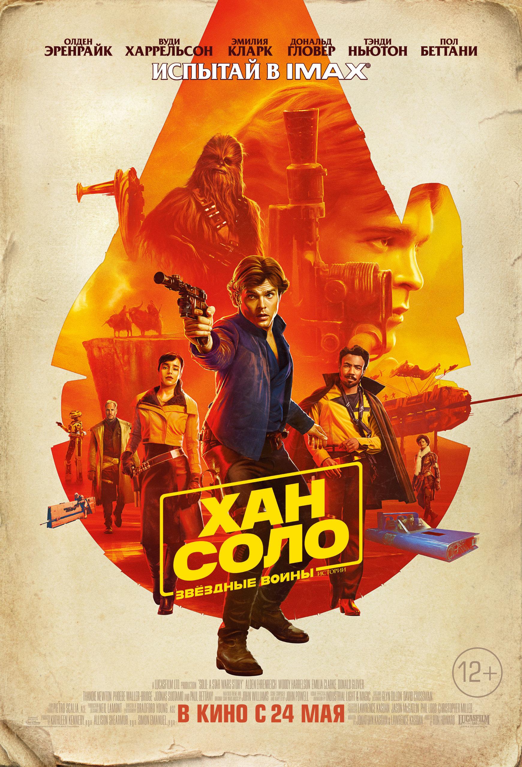 Хан Соло: Звёздные войны. Истории, постер № 61