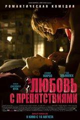 Постеры фильма «Любовь с препятствиями»