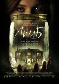 Постеры фильма «Лимб»