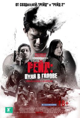 Постеры фильма «Рейд: Пуля в голове»