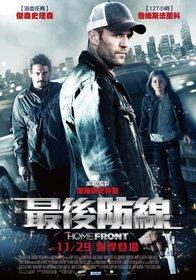 Постеры фильма «Последний рубеж»