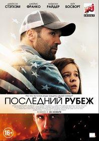 Бокс-офис России за 6−8 декабря