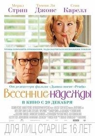 Постеры фильма «Весенние надежды»