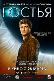Постеры фильма «Гостья»