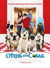 «Отель для собак» (Hotel for Dogs)