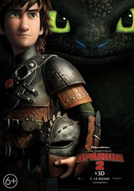 Постеры фильма «Как приручить дракона 2»