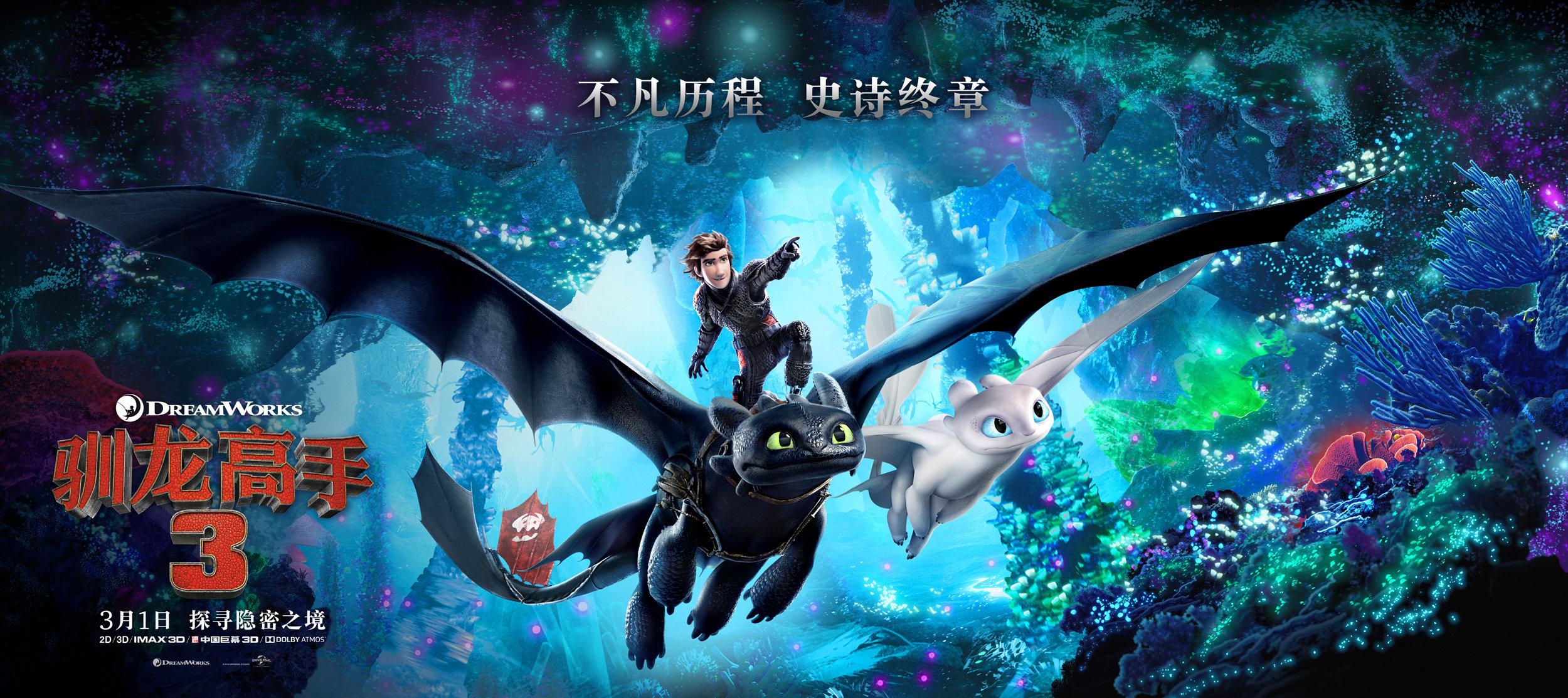 Как приручить дракона 3, постер № 11