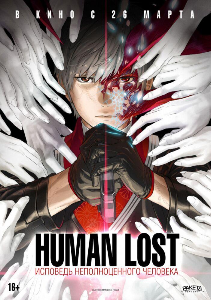 Human Lost: Исповедь неполноценного человека, постер № 2