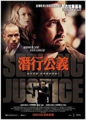 «Правосудие» (Seeking Justice)