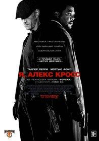 Постеры фильма «Я, Алекс Кросс»