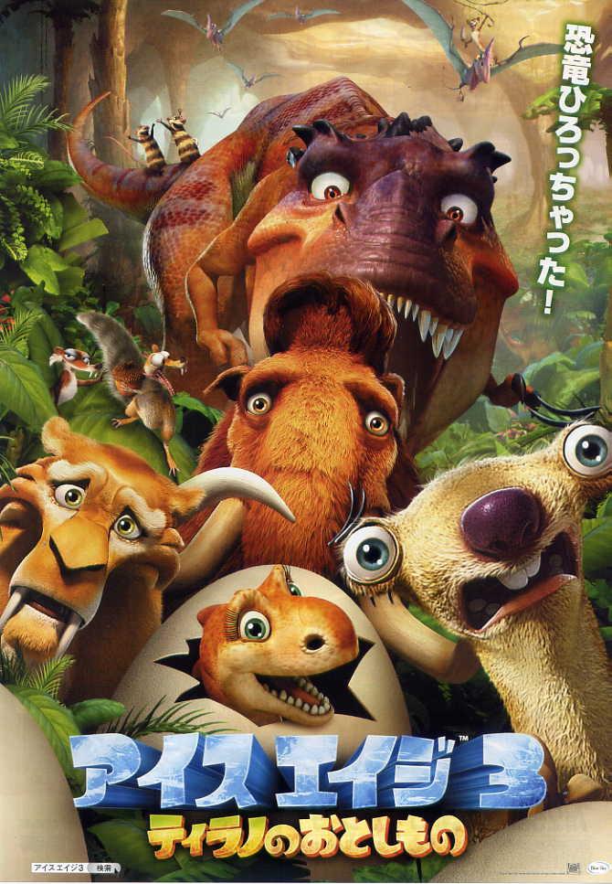 Ледниковый период 3: Эра динозавров, постер № 14