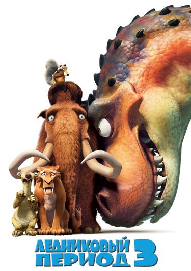 Ледниковый период 3: Эра динозавров, постер № 2