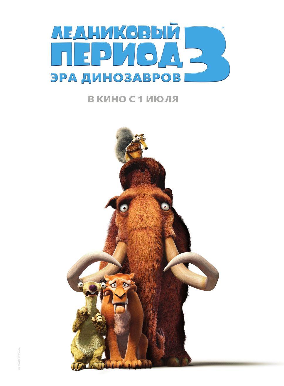Ледниковый период 3: Эра динозавров, постер № 4