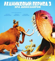 «Ледниковый период — 3: Эра динозавров» (Ice Age: Dawn of the Dinosaurs)