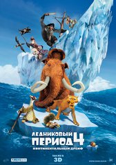 «Ледниковый период - 4: Континентальный дрейф» (Ice Age: Continental Drift)