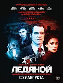 Постеры фильма «Ледяной»