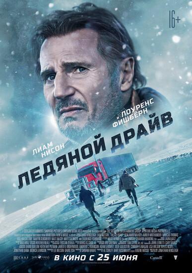 Постеры фильма «Ледяной драйв»
