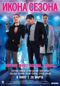Постеры фильма «Икона сезона»