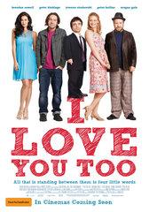 «Я тебя тоже люблю» (I Love You Too)