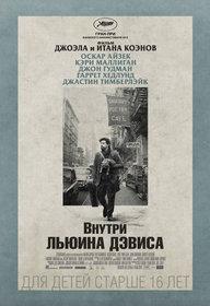 Постеры фильма «Внутри Льюина Дэвиса»
