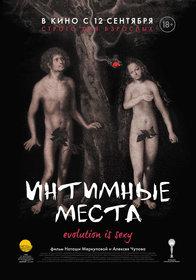 Постеры фильма «Интимные места»