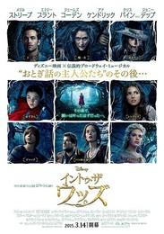 Постеры фильма «Чем дальше в лес...»