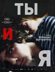 Постеры фильма «Ты и Я»