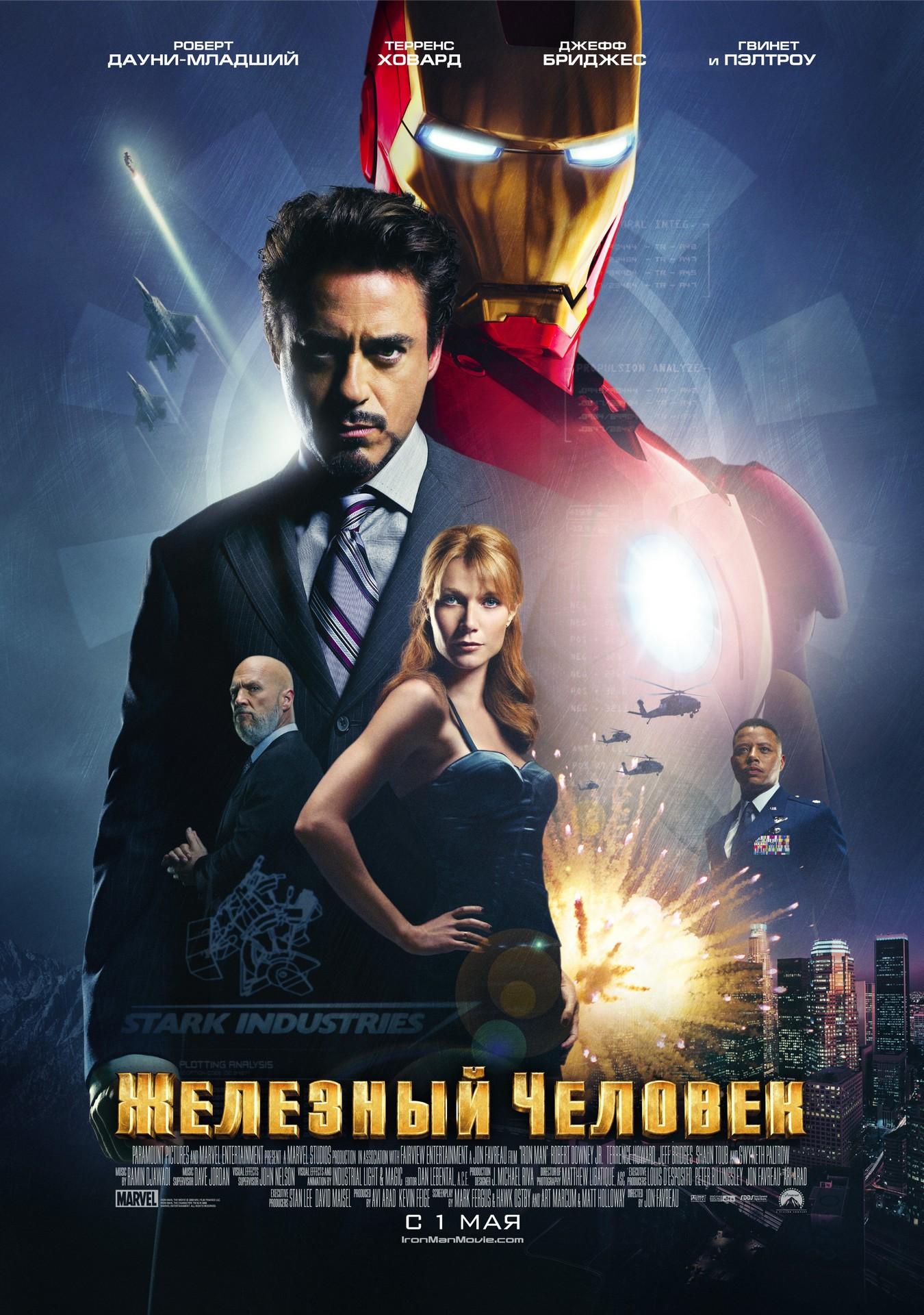 Железный человек, постер № 13