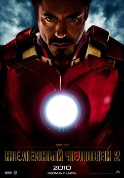 «Железный человек — 2» (Iron Man 2)