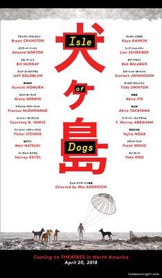 Постеры фильма «Остров собак»
