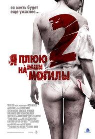 Постеры фильма «Я плюю на ваши могилы 2»