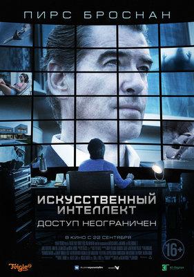 Постеры фильма «Искусственный интеллект. Доступ неограничен»