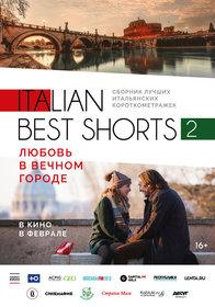 Italian best shorts: Любовь в вечном городе